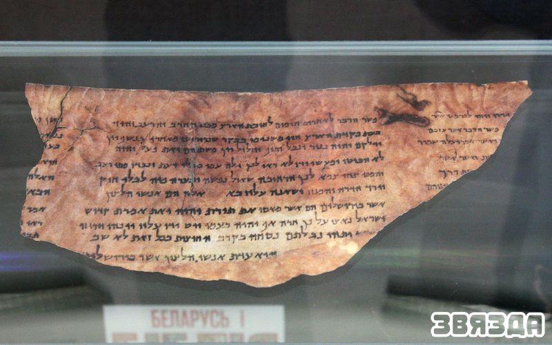 Сувой Мёртвага мора — Пешэр Ісая, фрагмент, Іст.дан.э. (факсімільнае выданне).