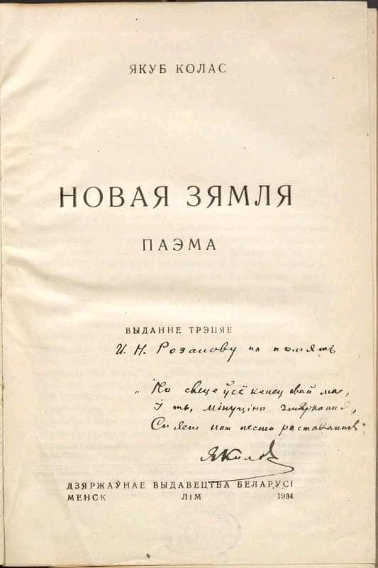 Дарчы надпіс Якуба Коласа І. М. Розанаву.