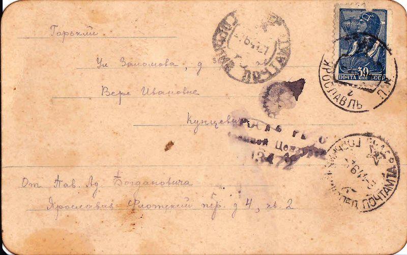 Паштоўка П. А. Багдановіча да В. І. Кунцэвіч, 01.06.1944. З архіва сям'і М. Бараховіча.