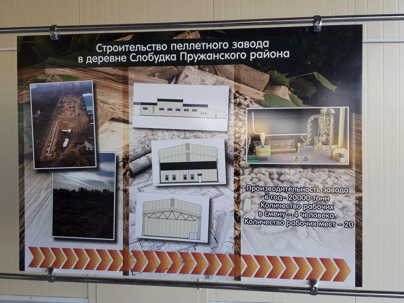 Вытворчасць пялетнага завода, які будуецца ў Пружанскім раёне, складзе 20 тысяч тон пялет у год.