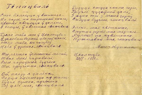 Рукапіс верша «Генацвале». Фота з фонду Літаратурнага музея Янкі Купалы.