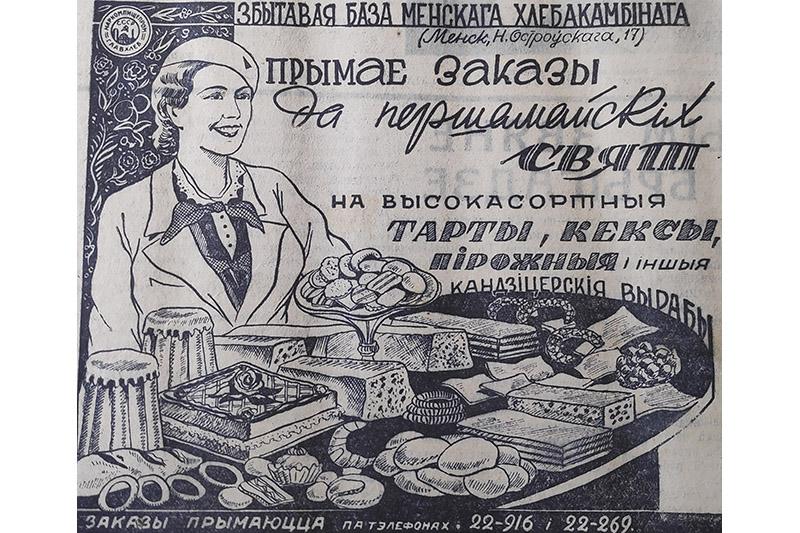 Реклама, 1939 год.