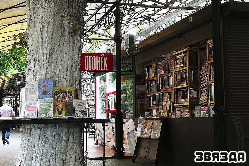 Книжный рынок.
