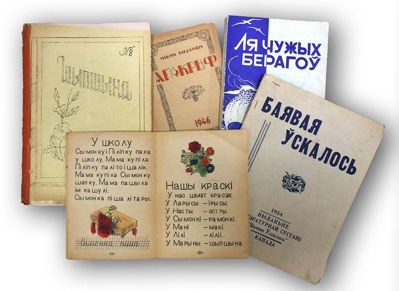 Друкаваныя выданні беларусаў замежжа 1940—1950-х