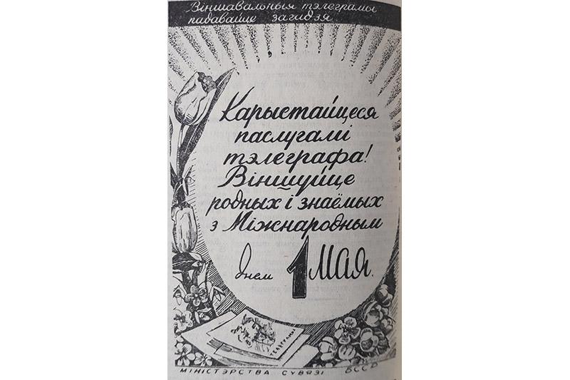 Реклама, 1959 год.