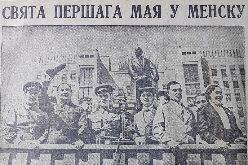 Празднование Первого мая в Минске. В первом ряду слева направо — товарищи Сусайков, Пономаренко, Ковалев, Киселев, Наталевич и Грекова на правительственной трибуне. 1939 год.