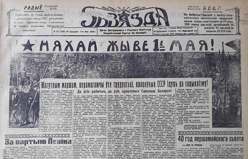 """Первая полоса """"Звязды"""" за 30 апреля – 1 мая 1929."""