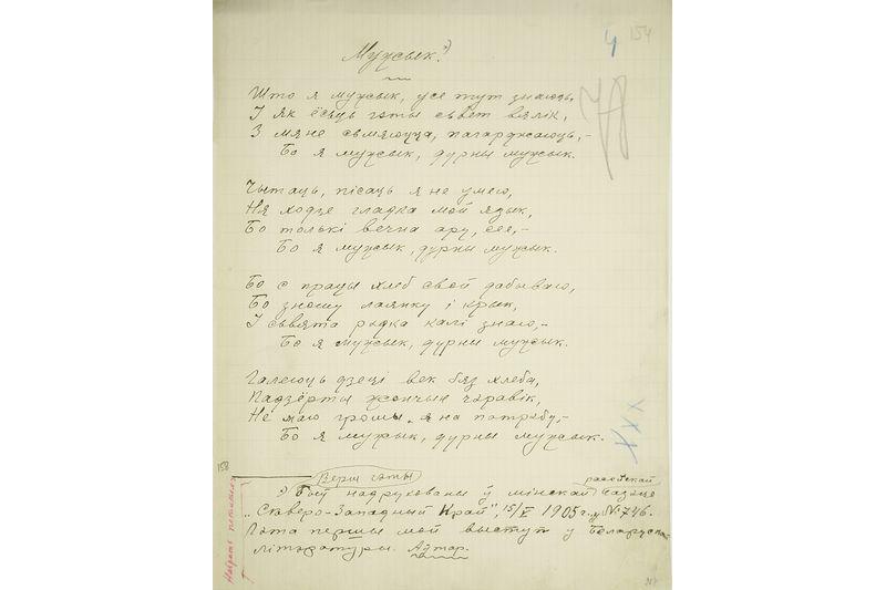 Верш «Мужык». Першая старонка рукапісу. 1905 г