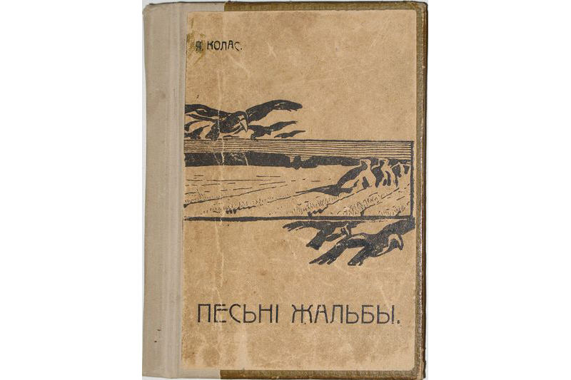 Вокладка зборніка Якуба Коласа «Песні жальбы». Вільня. 1910 г.