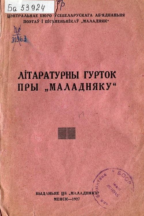 Кнігі з былога спецсхова НББ.