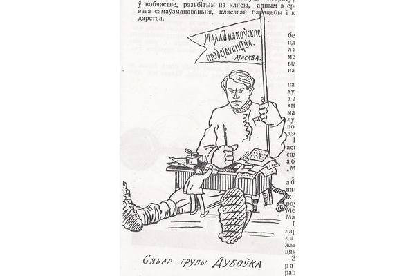 Шарж Паўла Гуткоўскага на Уладзіміра Дубоўку (1924). (Часопіс «Маладняк», 1924, № 5).