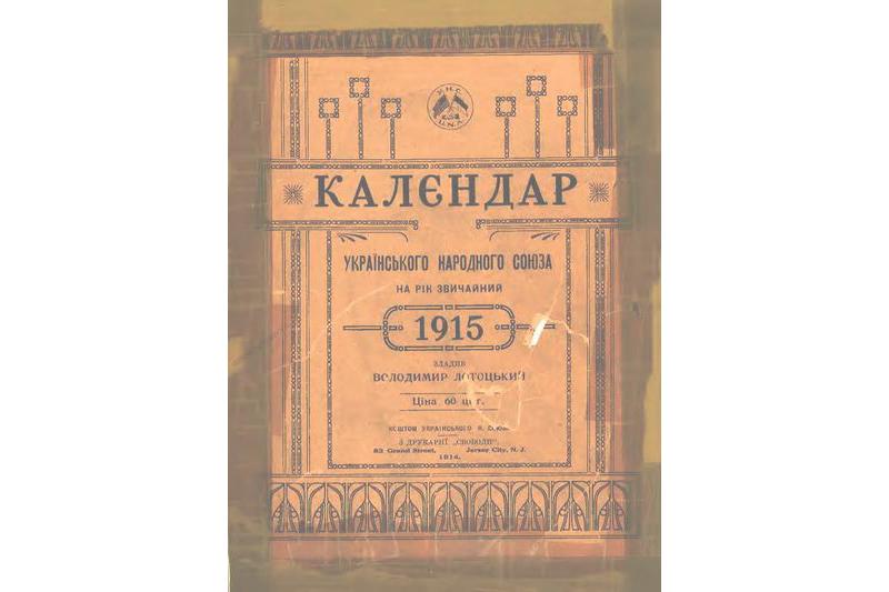 Украінскі каляндар, 1915.