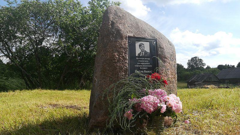 Мемарыяльны помнік на месцы хаты, дзе нарадзіўся Васіль Быкаў.