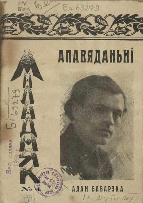 «Апавяданні» (1925). З фондаў НББ.