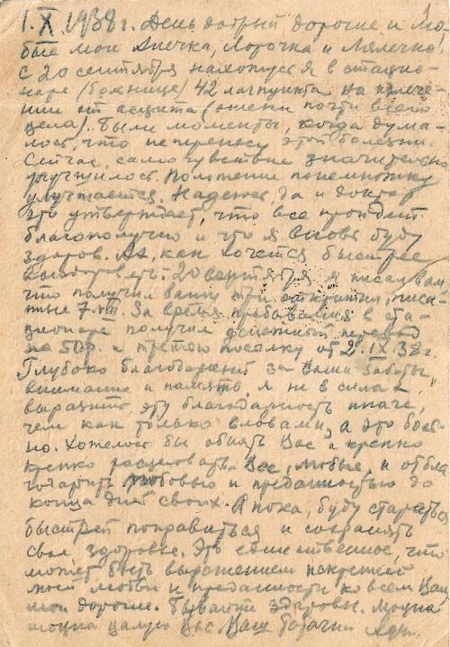 Апошні ліст Адама Бабарэкі да сям'і. 1 кастрычніка 1938 года. З фондаў БДАМЛМ.