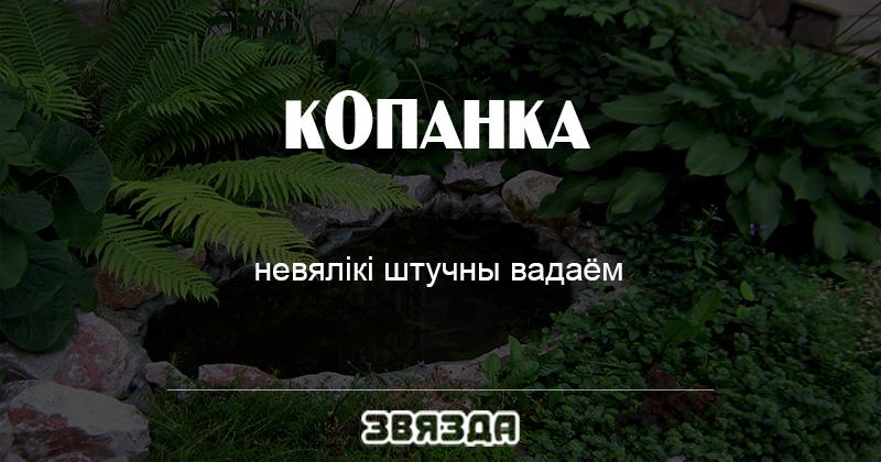 16 белорусских слов, не имеющих аналогов в русском языке