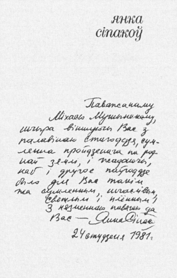 Дарчы надпіс Янкі Сіпакова. люстрацыя з кнігі «Застаецца святло».