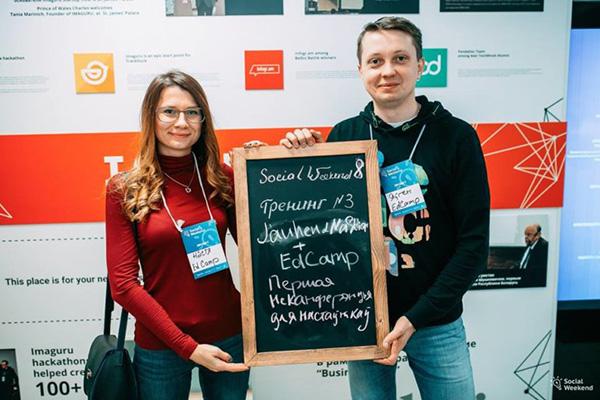 На конкурсе сацыяльных праектаў SосіаlWееkеnd ідэя першай неканферэнцыі для педагогаў аказалася сярод пераможцаў.