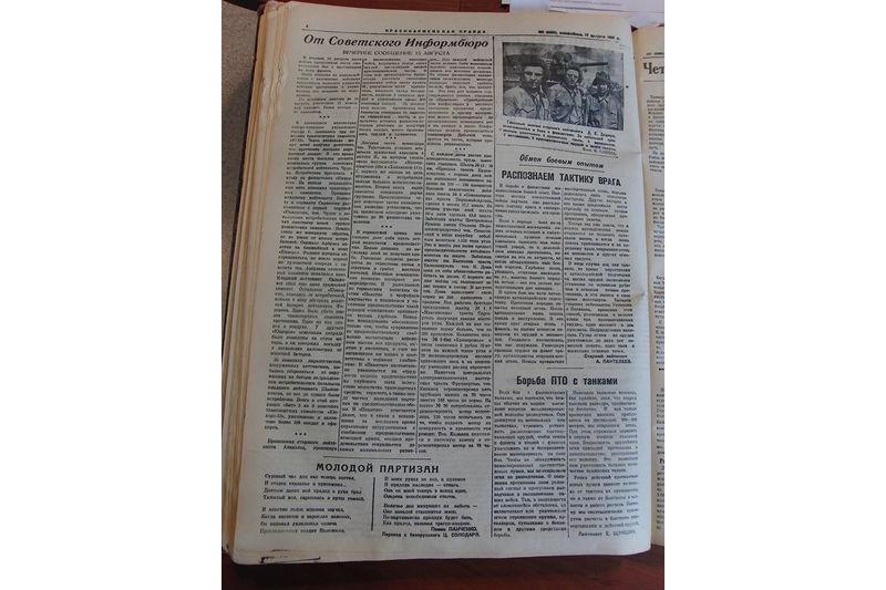 «Красноармейская правда», жнівень 1941 г.