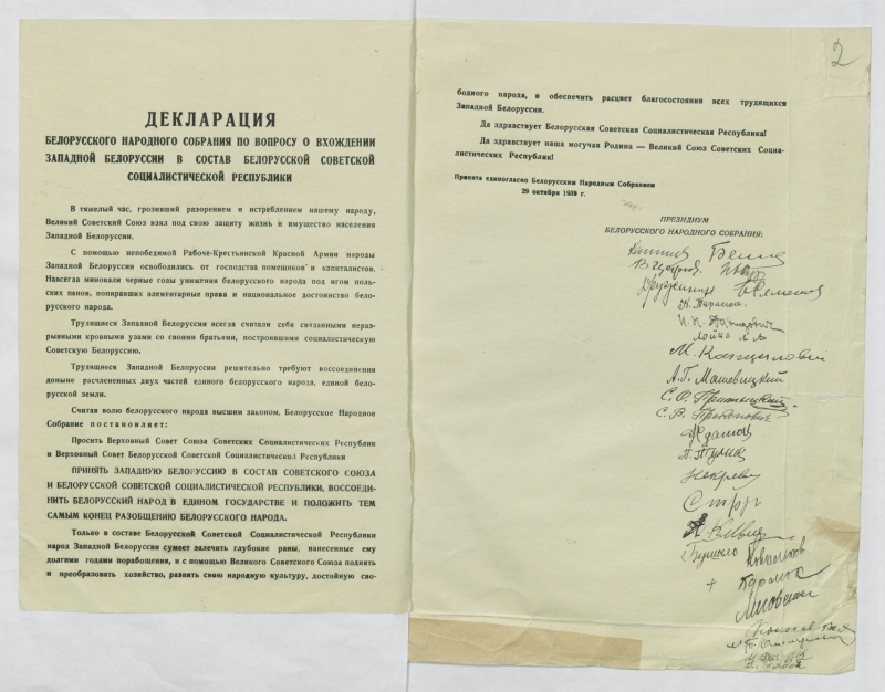 Итоговый документ Народного собрания Западной Беларуси.