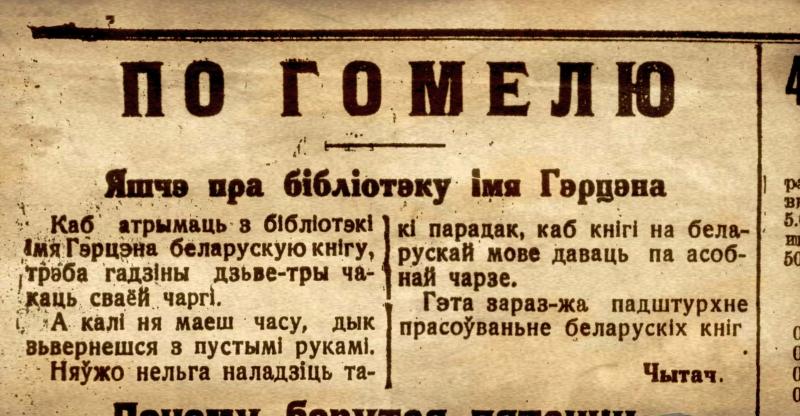 «Палеская праўда», 1928 год.