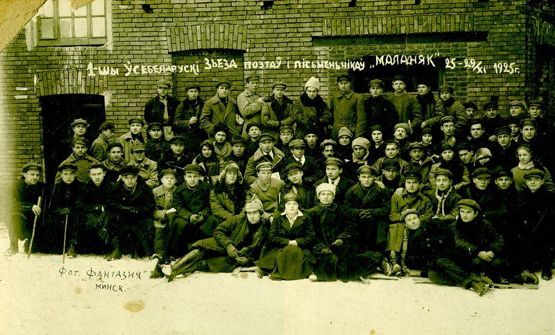Фота прадстаўлена Беларускім дзяржаўным архівам-музеем літаратуры і мастацтва.