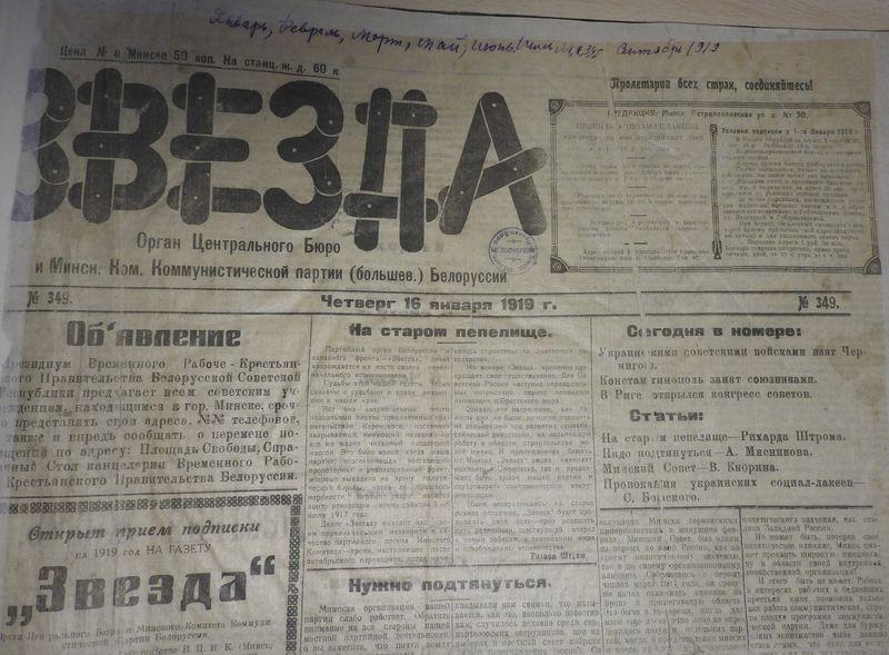 У студзені 1919 года  «Звезда» зноў пачынае выходзіць у Мінску.