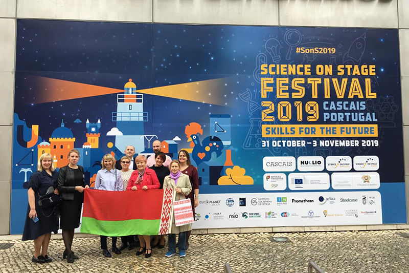 10 белорусских учителей впервые стали участниками европейского фестиваля «Наука на сцене».