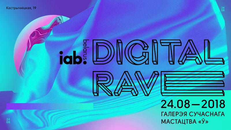 digitalrave.by