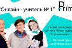 Стартовал прием заявок на конкурс «Онлайн-учитель № 1»