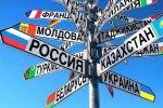 Есть ли будущее у Большой Европы?