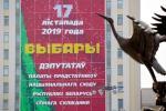 Папярэдняя яўка выбаршчыкаў на парламенцкіх выбарах у Беларусі склала 77,22%