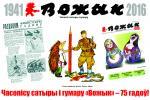 У Мінску пройдзе выстава «Часопісу сатыры і гумару «Вожык» — 75!»