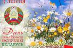Віншаванне Прэзідэнта з Днём Незалежнасці Рэспублікі Беларусь