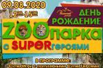 Мінскі заапарк запрашае на вечарыну з супергероямі 9 жніўня