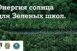 Определены семь победителей экологического конкурса «Энергия солнца для зеленых школ»