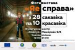 Фотавыстава пра жанчын, якія зламалі стэрэатыпы, адкрыецца ў Мінску