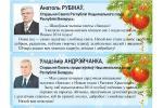 """Віншаванні чытачам """"Звязды"""" ад парламентарыяў"""