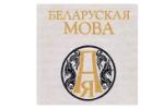 Сёння па-беларуску