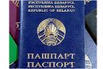 Збіраем беларусаў