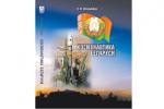 «Космические программы — важная составляющая имиджа Беларуси»