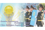 Стержень стабильности и согласия Казахстана