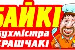 Славутыя  «літоўскія паўгускі»