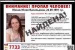 Разыскиваемая 26-летняя брестчанка найдена убитой