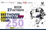 Канцэрт да 250-годдзя з дня нараджэння Бетховена дадуць у Брэсце