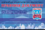 «Минсктранс»: краткосрочные проездные в ближайшее время не появятся