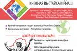 XXV Мінская міжнародная кніжная выстаўка-кірмаш