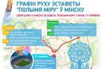Графік руху эстафеты «Полымя міру» ўМінску