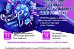 Міжнародны фестываль мастацтваў «Славянскі базар у Віцебску»