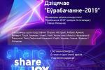 Дзіцячае «Еўрабачанне-2019»